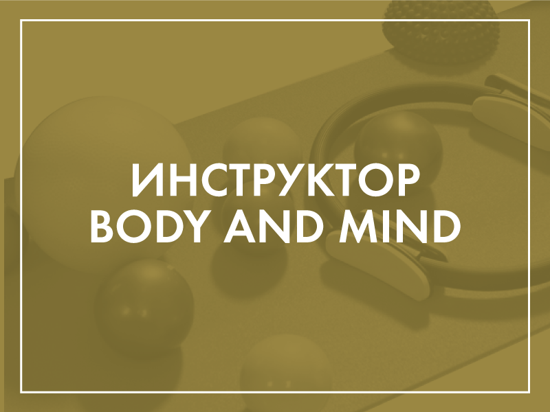 Инструктор Body and mind